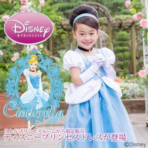 プリンセス子供4
