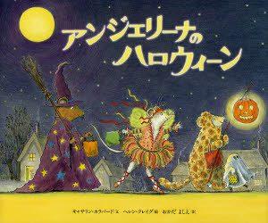 ハロウィン絵本9