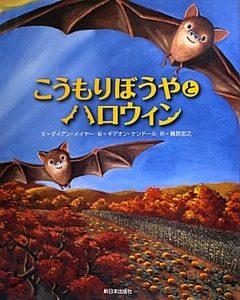 ハロウィン絵本8