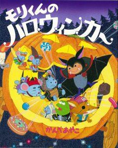 ハロウィン絵本10