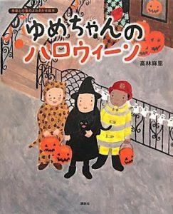 ハロウィン絵本7