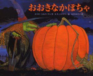 ハロウィン絵本2