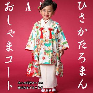 七五三着物3歳女の子6