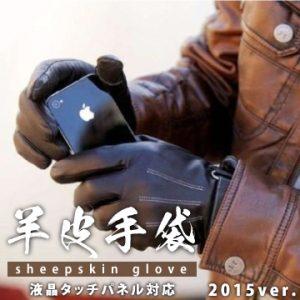 メンズ手袋1