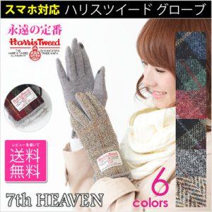 レディース手袋1