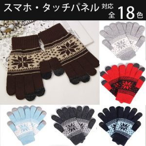 レディース手袋8