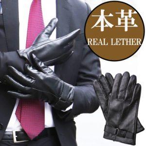 メンズ手袋2