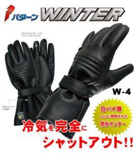 メンズ手袋6