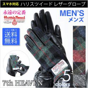 メンズ手袋8