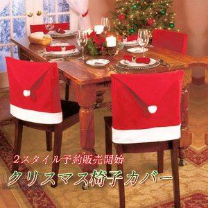 クリスマスパーティーグッズ10