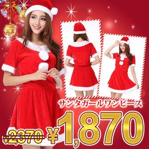 サンタクロース衣装7