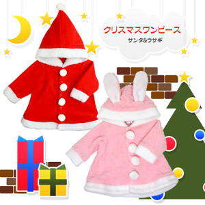 サンタクロース衣装2