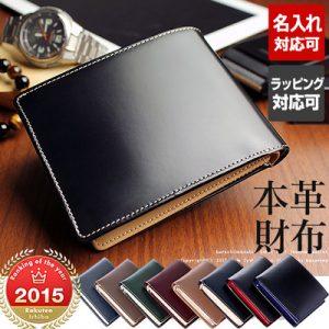 クリスマスプレゼント財布2