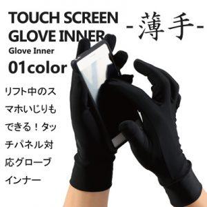 メンズ手袋7