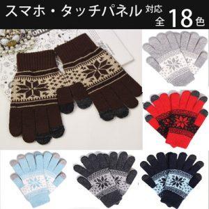 メンズ手袋3